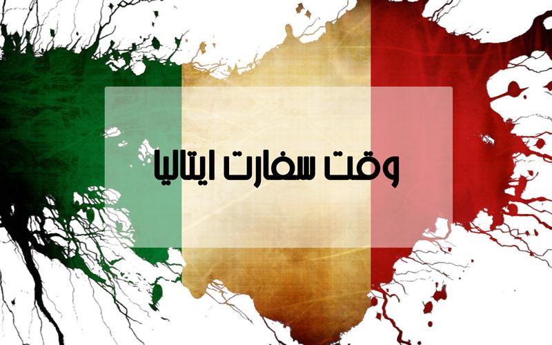 وقت سفارت ایتالیا ارزان