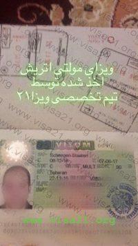 ویزای شنگن اتریش