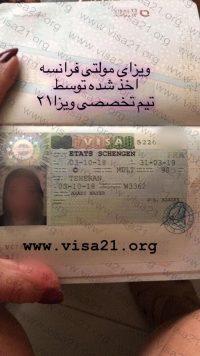 ویزای مولتی فرانسه