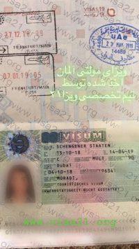 ویزای مولتی آلمان